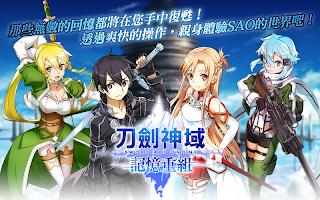 Screenshot 1: 刀劍神域-記憶重組 (國際版-北美)
