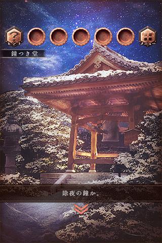 Screenshot 2: 逃脫遊戲 往年來年