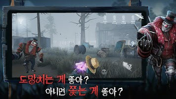 Screenshot 2: Identity V (Korea)