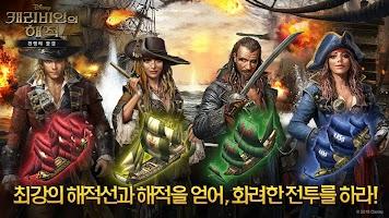 Screenshot 3: 캐리비안의 해적: 전쟁의 물결