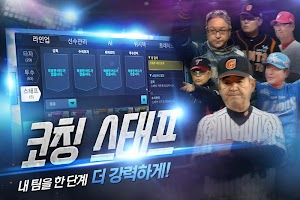 Screenshot 4: 真實棒球 slugger for Kakao