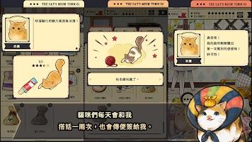 Screenshot 3: 貓咪天堂