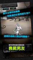 Screenshot 1: 喪屍男友(國際版)