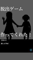 Screenshot 3: 逃離公寓 ~媽媽的咖喱世界第一~