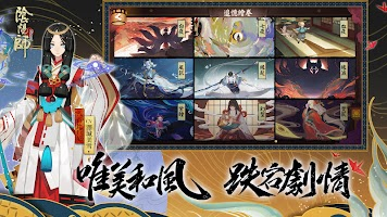 Screenshot 3: Onmyōji | Chinês Tradicional