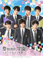 Screenshot 4: 祭nine.学園〜我與你的戀愛祭〜