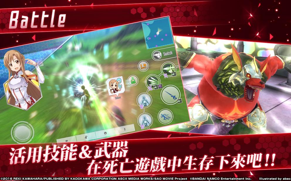 Screenshot 2: 刀劍神域:關鍵鬥士 多語言版