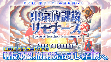 Screenshot 1: 도쿄 방과후 서모너즈