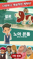 Screenshot 3: 雷頓神秘之旅 卡多莉艾爾和大富豪的陰謀(試玩版) | 韓文版