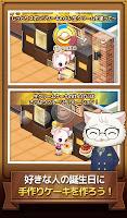 Screenshot 4: 可愛い白猫とカフェでパンを作ろう!:ハッピーハッピーブレッド