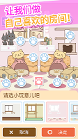 Screenshot 4: 貓咪的毛 〜放棄護理貓咪的遊戲〜 | 日版