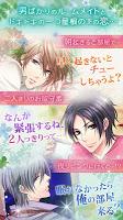 Screenshot 3: ルームシェア☆素顔のカレ☆