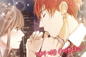 Screenshot 3: 프린세스 클로젯 ◇ 여성향 오토메 연애 게임_일본판