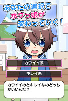 Screenshot 2: 育成!ボクっ娘 -放置系女子力育成ゲーム