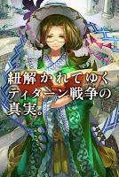 Screenshot 4: 古の女神と宝石の射手