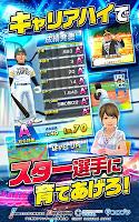 Screenshot 4: プロ野球バーサス