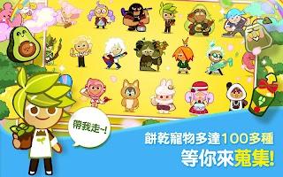 Screenshot 2: 餅乾酷跑:烤箱大逃亡
