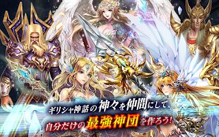 Screenshot 4: Divine Age Beta