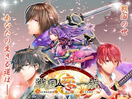 Screenshot 1: Sengoku love | 일본버전