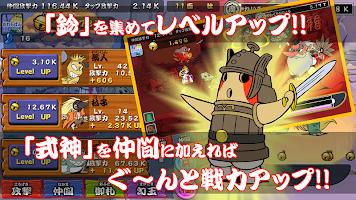 Screenshot 3: 御伽合戦