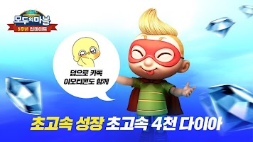 Screenshot 2: 모두의마블 for Kakao