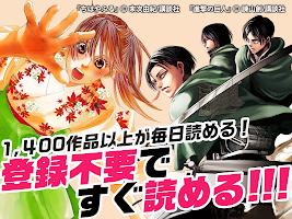 Screenshot 4: マンガebookjapan - 無料の漫画を毎日読もう!