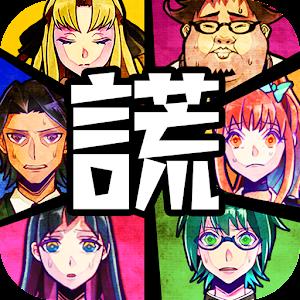 Icon: 逃脫遊戲  謊言遊戲 (中文版)