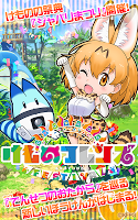 Screenshot 1: Kemono Friends Festival