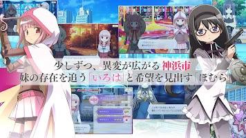 Screenshot 2: 魔法紀錄 魔法少女小圓外傳 (日版)