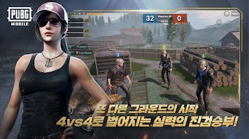 Screenshot 1: PUBG Mobile (Korea/Japan)