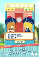 Screenshot 3: 脱出ゲーム がんばれ!ルルロロなぞとき大冒険!
