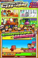 Screenshot 3: 対戦ズーキーパー