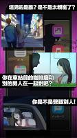 Screenshot 4: 劈腿了就死了…超真實!劈腿體驗聊天遊戲!| 繁中版