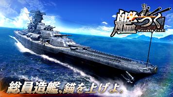 Screenshot 1: Warship Craft