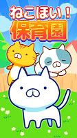 Screenshot 1: 貓咪保育園