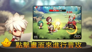 Screenshot 1: 進攻之神