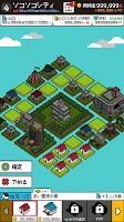 Screenshot 3: 放置シティ ~のんびり街づくりゲーム~