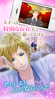 Screenshot 3: 王子様のプロポーズ Season1