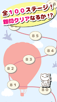 Screenshot 2: ねこつめ2 〜ねこあつめブロックパズル〜