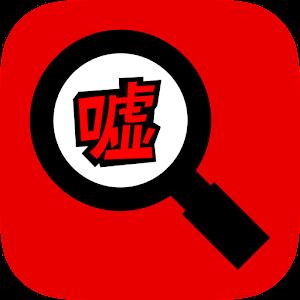 Icon: 說謊的人是誰?!