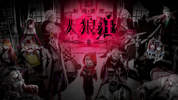 Screenshot 1: 狼人狂