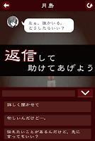 Screenshot 2: 七怪談 -メッセージアプリ風ホラーゲーム-