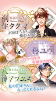 Screenshot 3: 【絶対服従★ラブセレブ】無料女性向け乙女ゲーム