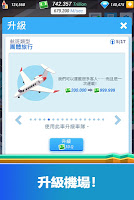 Screenshot 4: 機場大亨