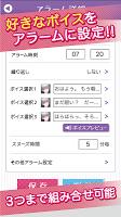 Screenshot 3: 戀愛喚醒~男友鬧鐘~