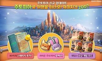 Screenshot 2: 디즈니 틀린그림찾기 for Kakao