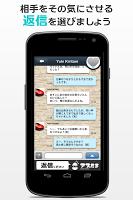 Screenshot 2: Reply Me, Please | Japanese