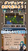 Screenshot 1: ダンジョン食堂