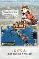 Screenshot 3: 秘海編年史:海賊の冒険 台版