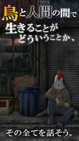 Screenshot 1: 鳥として生きた男 その壮絶な人生